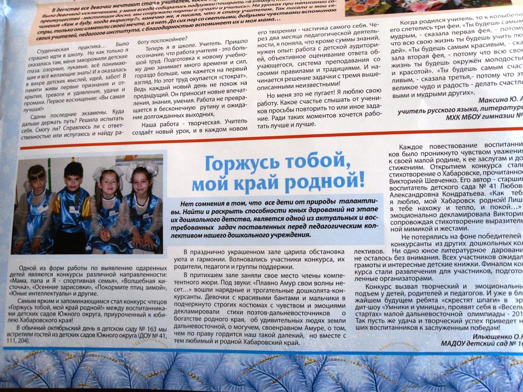 Статья в газете о конкурсе чтецов в школе